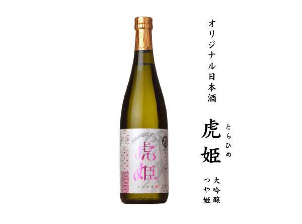 新澤醸造店 × 仔虎