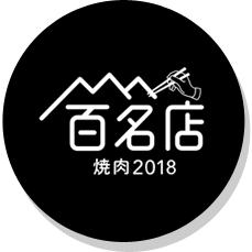 百名店 焼肉2018