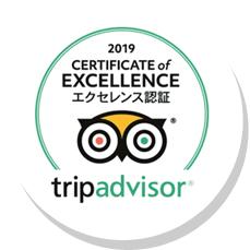 トリップアドバイザー エクセレンス認証2019