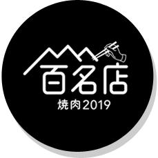百名店 焼肉2019
