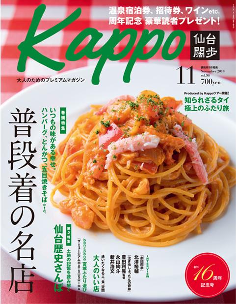 大人のためのプレミアムマガジン『Kappo 仙台闊歩』