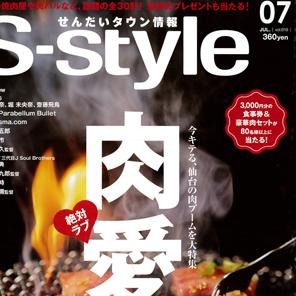 S-style2016年7月号