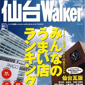 仙台Walker2008年9月号