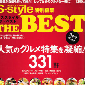 S-style THE BEST