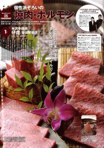 焼肉仔虎仙台駅前店が掲載されました。