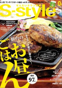 s-style 2016年6月号