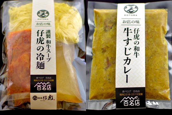 ●お食事:仔虎の牛すじトロトロカレー又は仔虎の冷麺(どちらか選択可能)