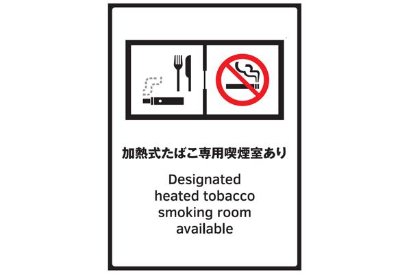 加熱式たばこ専用喫煙室